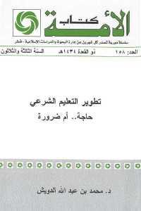 05ea6 1360 - تحميل كتاب تطوير التعليم الشرعي حاجة .. أم ضرورة pdf لـ د. محمد بن عبد الله الدويش