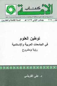 0ab1f 1371 - تحميل كتاب توطين العلوم في الجامعات العربية والإسلامية pdf لـ د. علي القريشي