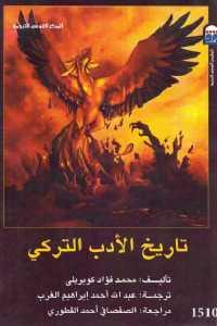 0f268 1333 - تحميل كتاب تاريخ الأدب التركي pdf لـ محمد فؤاد كوبريلي