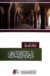 15ff0 1350 - تحميل كتاب تدعيم الفكر الإسلامي pdf لـ سلطان العمري
