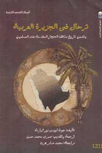 1dec7 1353 - تحميل كتاب ترحال في الجزيرة العربية (جزئين) pdf لـ جون لويس
