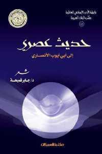 23938 1397 - تحميل كتاب حديث عصري إلى أبي أيوب الأنصاري - شعر pdf لـ د. جابر قميحة