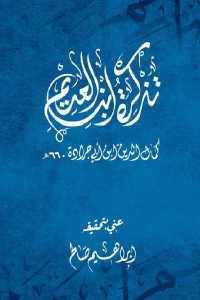 2a9ca 1352 - تحميل كتاب تذكرة ابن العديم pdf لـ كمال الدين ابن العميد