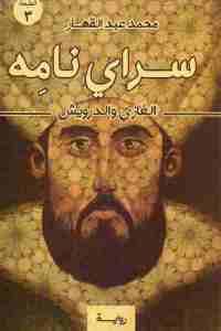 2b646 1478 - تحميل كتاب سراي نامه : الغازي والدرويش - رواية pdf لـ محمد عبد القهار