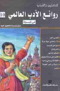 35ef4 1465 - تحميل كتاب روائع الأدب العالمي في كبسولة pdf