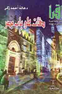 46626 1433 - تحميل كتاب دقات على باب مصر pdf لـ د. هالة أحمد زكي