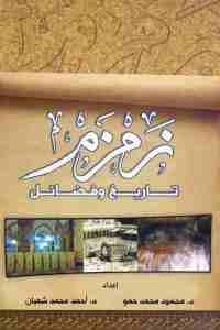 46953 1474 - تحميل كتاب زمزم تاريخ وفضائل pdf لـ د.محمود محمد حمو ود. أحمد محمد شعبان