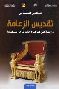 4711f 1365 - تحميل كتاب تقديس الزعامة - دراسة في ظاهرة الكاريزما السياسية pdf لـ ثامر عباس