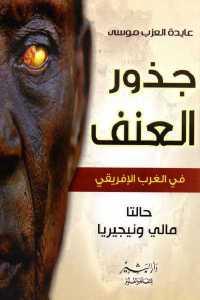 5053a 1383 - تحميل كتاب جذور العنف في الغرب الإفريقي : حالتا مالي ونيجيريا Pdf لـ عايدة العزب موسى