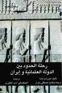50d80 1454 - تحميل كتاب رحلة الحدود بين الدولة العثمانية وإيران pdf لـ خورشيد باشا