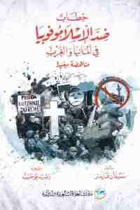 54c40 1421 - تحميل كتاب خطاب ضد الإسلاموفوبيا في ألمانيا والغرب pdf لـ ستيفان فايدنر