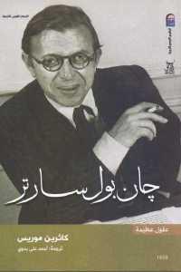 5d8c3 1380 - تحميل كتاب جان بول سارتر pdf لـ كاثرين موريس