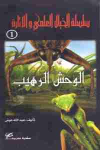 5df26 1482 - تحميل كتاب الوحش الرهيب - قصص خيال علمي pdf لـ عبد الله عوض