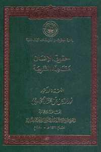 614b2 1402 - تحميل كتاب حقوق الإنسان - مقاصد الشريعة pdf لـ الدكتور نور الدين بن مختار الخادمي