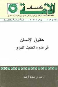 636d1 1403 - تحميل كتاب حقوق الإنسان في ضوء الحديث النبوي pdf لـ أ. يسرى محمد أرشد