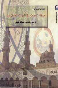 6401d 1399 - تحميل كتاب حركة الإصلاح في التراث الإسلامي pdf لـ شارل سان برو