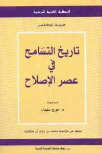 660f4 1336 - تحميل كتاب تاريخ التسامح في عصر الإصلاح pdf لـ جوزيف لوكلير