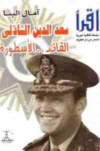 6778c 1480 - تحميل كتاب سعد الدين الشاذلي القائد .. الأسطورة pdf لـ آمال البنا