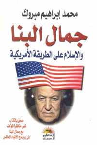 69d41 1388 - تحميل كتاب جمال البنا والإسلام على الطريقة الأمريكية pdf لـ محمد إبراهيم مبروك