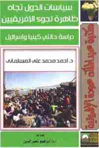 6bd9b 1489 - تحميل كتاب سياسات الدول تجاه ظاهرة لجوء الإفريقيين pdf لـ د. أحمد محمد على المسلماني