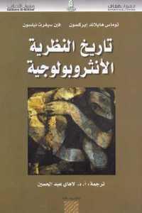 6d836 1341 - تحميل كتاب تاريخ النظرية الأنثروبولوجية pdf لـ توماس هايلاند إيركسون وفين سيفرت نيلسون