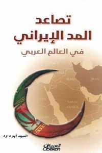 6e51d 1357 - تحميل كتاب تصاعد المد الإيراني في العالم العربي pdf لـ السيد أبو داود
