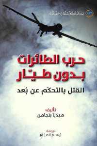 6fe8d 1398 - تحميل كتاب حرب الطائرات بدون طيار - القتل بالتحكم عن بعد pdf لـ ميديا بنجامن