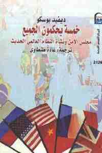 733d5 1424 - تحميل كتاب خمسة يحكمون الجميع - مجلس الأمن ونشأة النظام العالمي الحديث pdf لـ ديفيد بوسكو