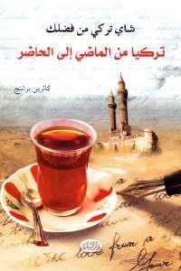 778d2 1355 - تحميل كتاب شاي تركي من فضلك - تركيا من الماضي إلى الحاضر pdf لـ كاثرين براننج