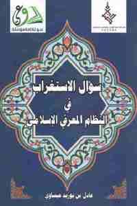 841ff 1488 - تحميل كتاب سؤال الاستغراب في النظام المعرفي الإسلامي pdf لـ عادل بن بوزيد عيساوي