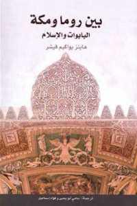 910b1 1330 - تحميل كتاب بين روما ومكة - البابوات والإسلام pdf لـ هاينز يواكيم فيشر