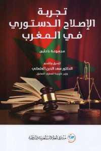 ad2c4 1345 - تحميل كتاب تجربة الإصلاح الدستوري في المغرب pdf لـ مجموعة باحثين