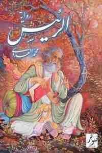 afa10 1464 - رواية الرئيس لـ محمد العدوي