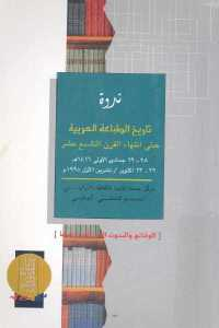 b2e42 1338 - تحميل كتاب تاريخ الطباعة العربية حتى انتهاء القرن التاسع عشر - ندوة pdf