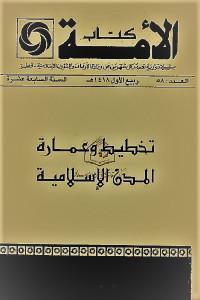 b6c2a 1349 - تحميل كتاب تخطيط وعمارة المدن الإسلامية pdf لـ خالد محمد مصطفى عزب