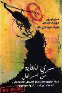 ba04f 1479 - تحميل كتاب سري للغاية من إسرائيل pdf لـ مائير دورون وجوزيف غيلمان