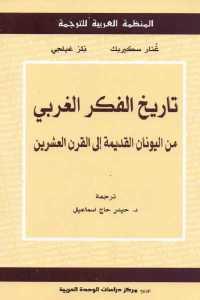 bc6f2 1339 - تحميل كتاب تاريخ الفكر الغربي من اليونان القديمة إلى القرن العشرين pdf لـ غنار سكيربك و نلز غيلجي