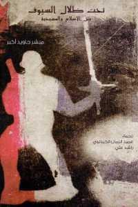 c84f9 1347 - تحميل كتاب تحت ظلال السيوف - بين الإسلام والمسيحية pdf لـ مبشر جاويد أكبر