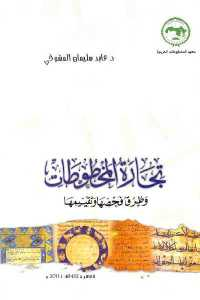 ca7a5 1344 - تحميل كتاب تجارة المخطوطات وطرق فحصها وتقييمها pdf لـ د. عابد سليمان المشوخي
