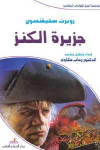 d47b9 1385 - تحميل كتاب جزيرة الكنز - رواية pdf لـ روبرت ستيفنسون