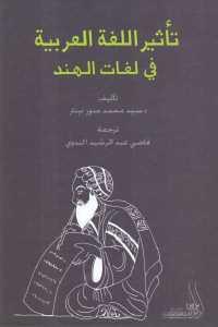dbe49 1331 - تحميل كتاب تأثير اللغة العربية في لغات الهند pdf لـ د. سيد محمد منور نينار