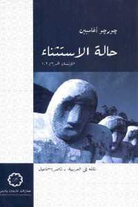 dd23b 1395 - تحميل كتاب حالة الاستثناء - الإنسان الحرام 102 pdf لـ جورجو أغامبين