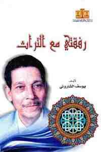df79a 1462 - تحميل كتاب رفقتي مع التراث pdf لـ يوسف الشاروني