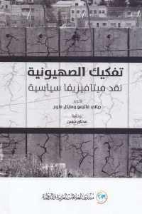 e0e58 1364 - تحميل كتاب تفكيك الصهيوينة - نقد ميتافيزيقا سياسية pdf لـ جياني فاتيمو ومايكل ماردر