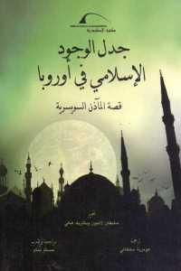 ec188 1382 - تحميل كتاب جدل الوجود الإسلامي في أوروبا - قصة المآذن السويسرية pdf لـ ستيفان لاتيون وباتريك هاني