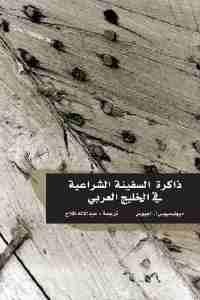 edf96 1451 - تحميل كتاب ذاكرة السفينة الشراعية في الخليج العربي pdf لـ ديونيسيوس آ. آجيوس