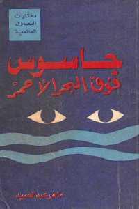 f0ef9 1379 - تحميل كتاب جاسوس فوق البحر الأحمر pdf لـ ماهر عبد الحميد