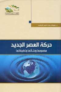 f4b2a 1401 - تحميل كتاب حركة العصر الجديد - مفهومها ونشأتها وتطبيقاتها Pdf لـ د. هيفاء بنت ناصر الرشيد