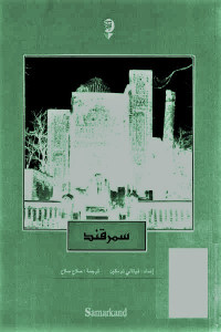 f5bb7 1487 - تحميل كتاب سمرقند pdf لـ فيتالي نوميكن