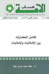 ff6bb 1366 - تحميل كتاب تكامل الحضارات بين الإشكاليات والإمكانيات pdf لـ د. عطا محمد حسن زهرة